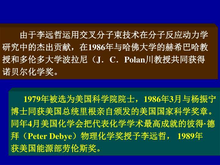 由于李远哲运用交叉分子束技术在分子反应动力学