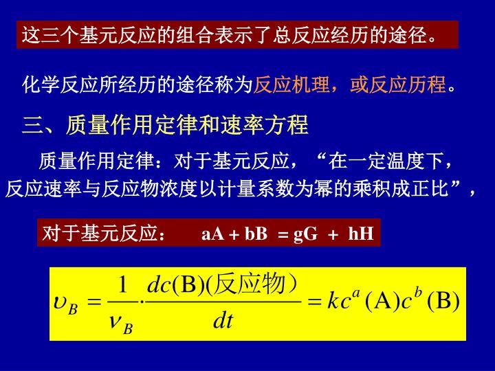 这三个基元反应的组合表示了总反应经历的途径。