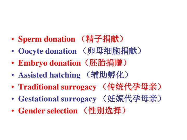 Sperm donation