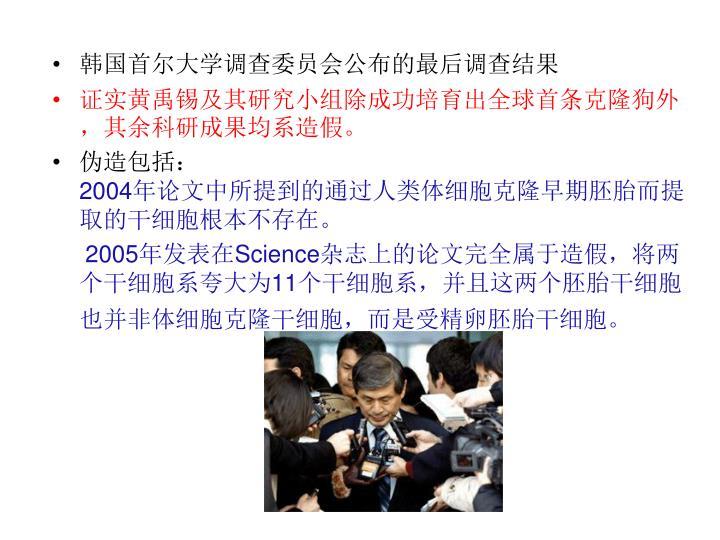 韩国首尔大学调查委员会公布的最后调查结果