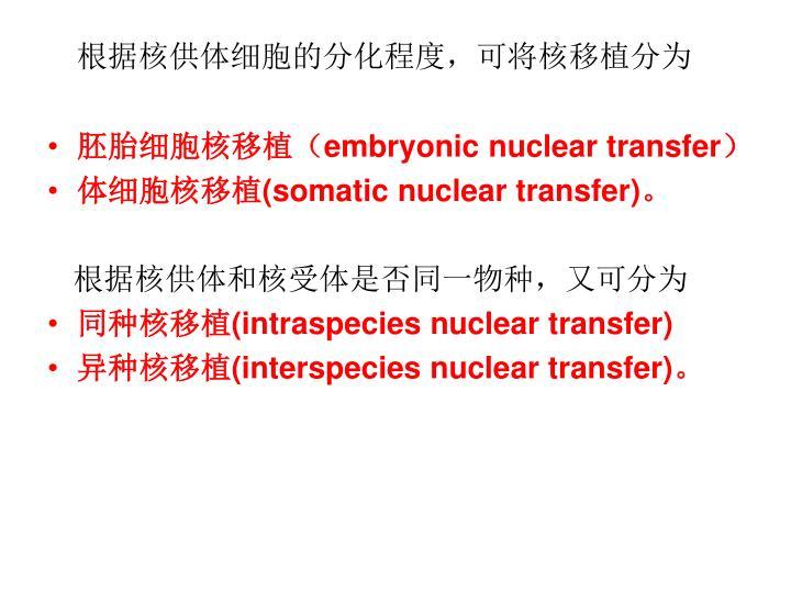 根据核供体细胞的分化程度,可将核移植分为