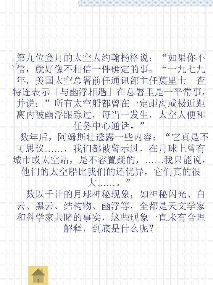 第九位登月的太空人约翰杨格说: