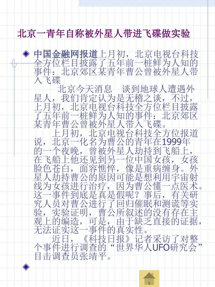 北京一青年自称被外星人带进飞碟做实验