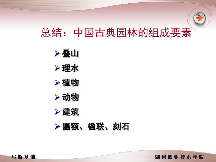 总结:中国古典园林的组成要素