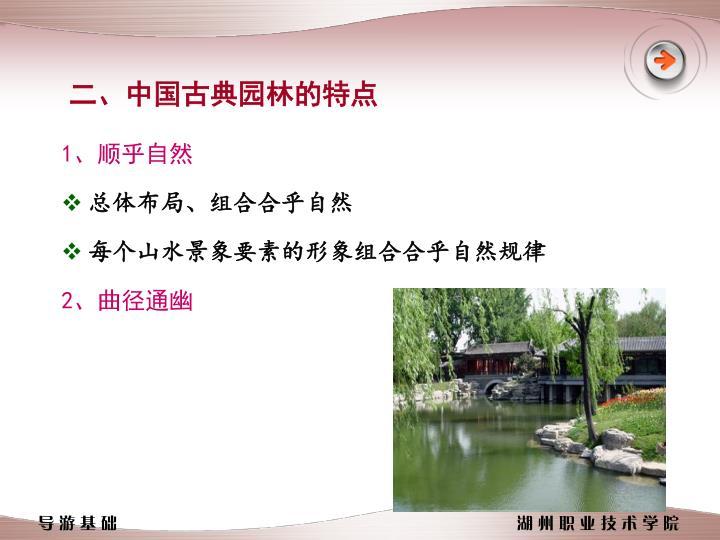 二、中国古典园林的特点