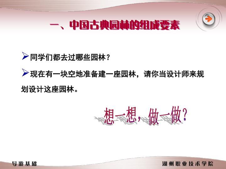 一、中国古典园林的组成要素