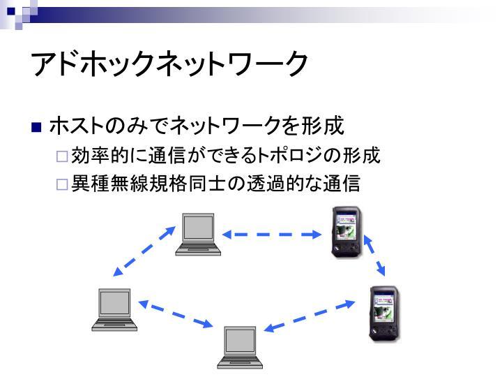 アドホックネットワーク