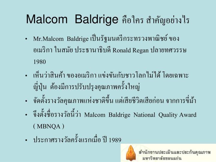 Malcom  Baldrige