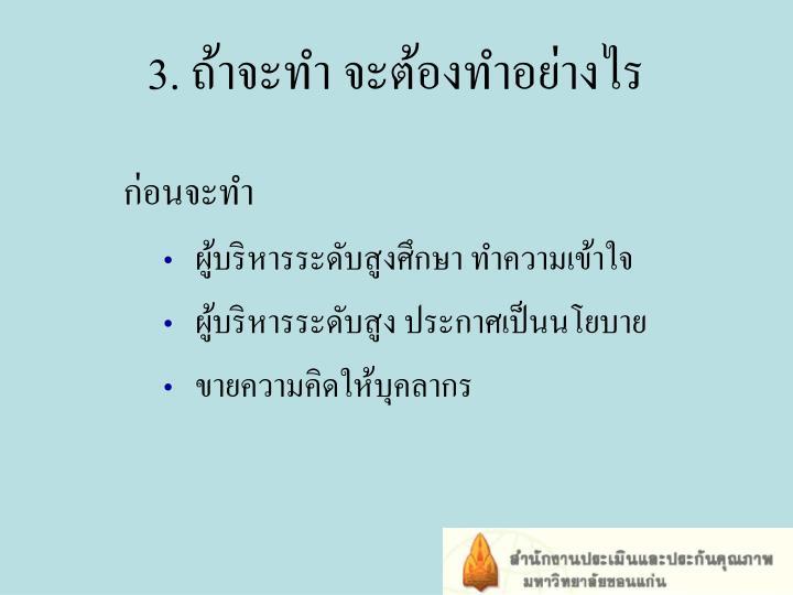 3. ถ้าจะทำ จะต้องทำอย่างไร