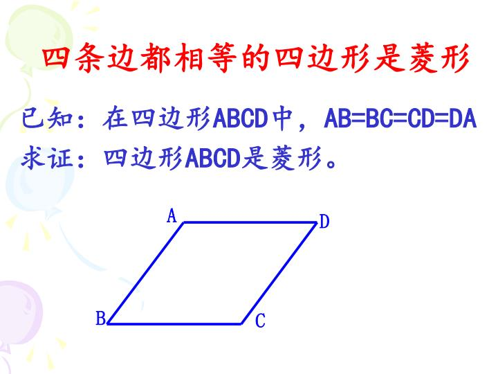 四条边都相等的四边形是菱形