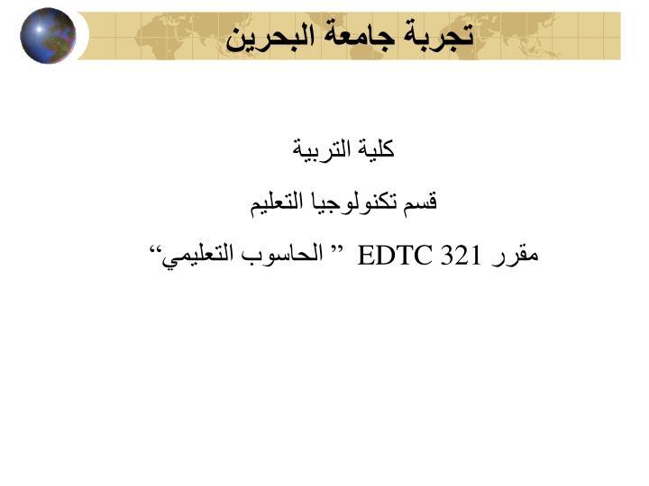 تجربة جامعة البحرين