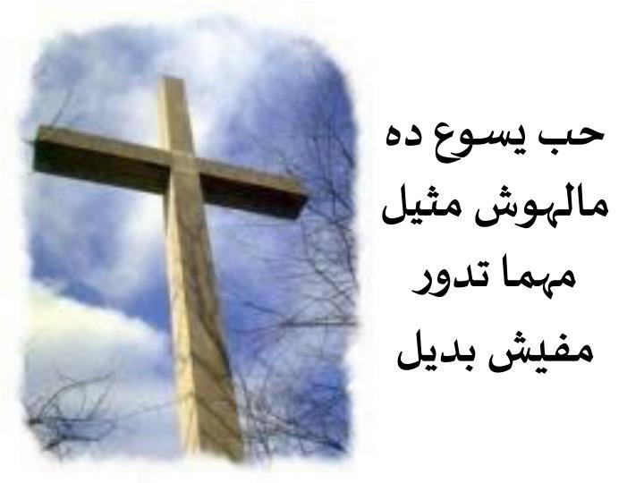 حب يسوع ده مالهوش مثيل