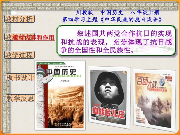 川教版  中国历史  八年级上册