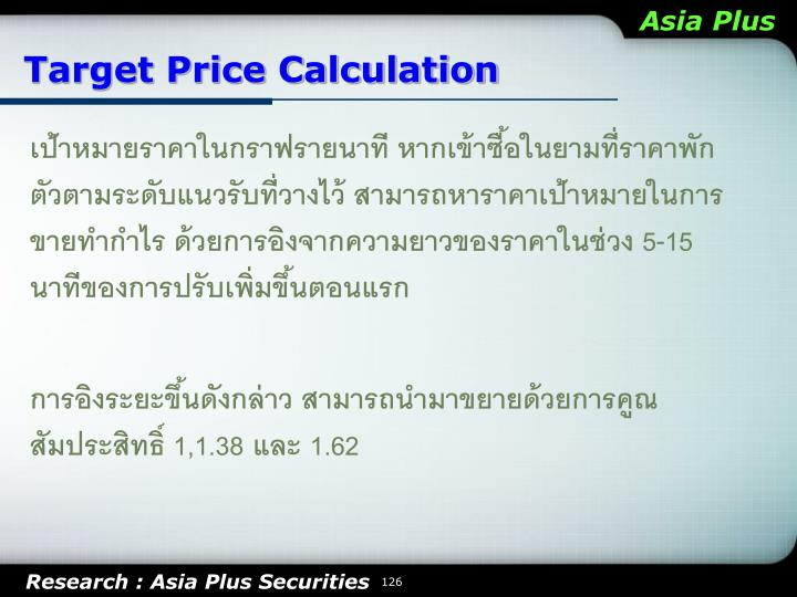 Target Price Calculation