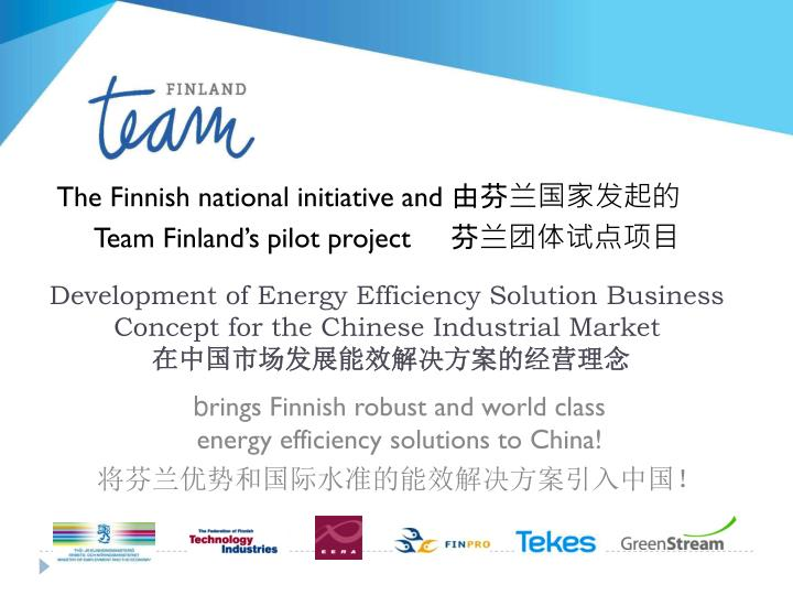 The Finnish national initiative and
