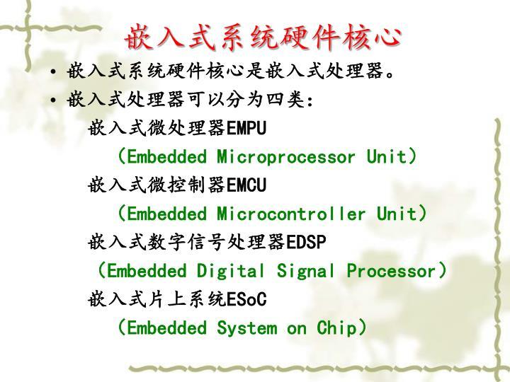 嵌入式系统硬件核心