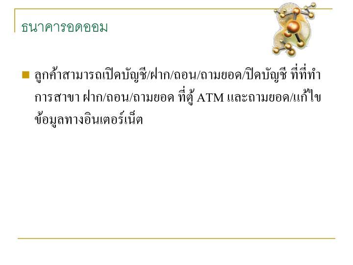 ธนาคารอดออม