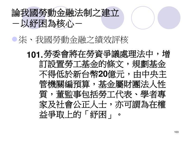 勞委會將在勞資爭議處理法中,增訂設置勞工基金的條文,規劃基金不得低於新台幣