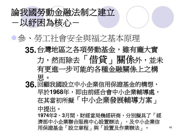 台灣地區之各項勞動基金,雖有龐大實力,然而除去
