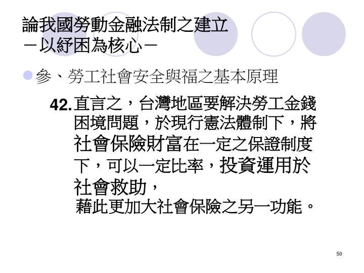 直言之,台灣地區要解決勞工金錢困境問題,於現行憲法體制下,將