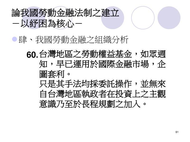 台灣地區之勞動權益基金,如眾週知,早已運用於國際金融市場,企圖套利。