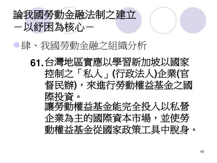 台灣地區實應以學習新加坡以國家控制之「私人」