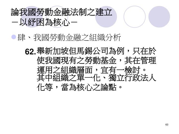舉新加坡但馬錫公司為例,只在於使我國現有之勞動基金,其在管理運用之組織層面,宜有一檢討。