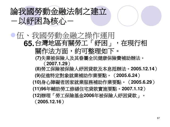 台灣地區有關勞工「紓困」,在現行相關作法方面,約可整理如下。