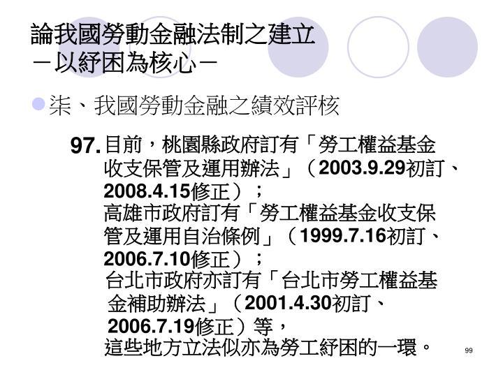 目前,桃園縣政府訂有「勞工權益基金收支保管及運用辦法」(