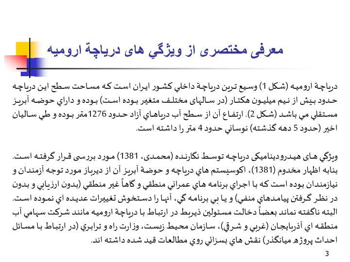 معرفی مختصری از ويژگي های درياچة اروميه