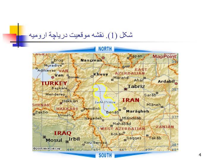 شکل (1). نقشه موقعيت درياچة اروميه