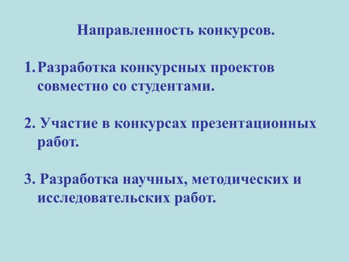 Направленность конкурсов.