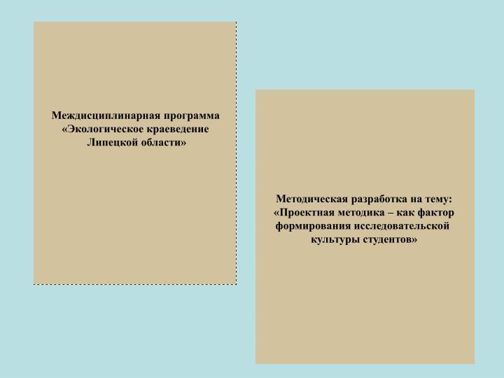 Междисциплинарная программа