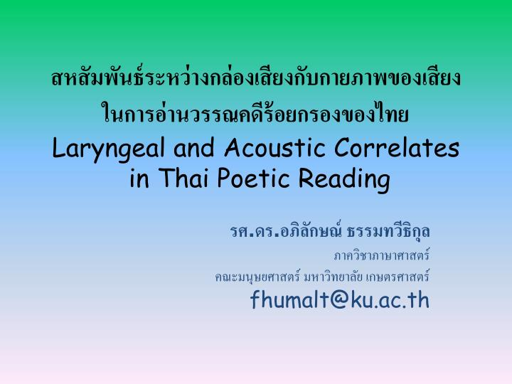 Laryngeal and acoustic correlates in thai poetic reading