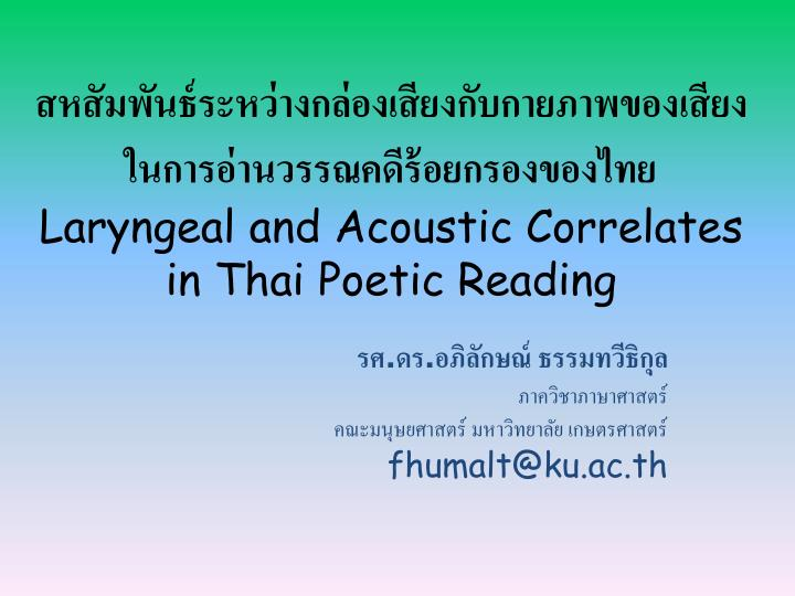 สหสัมพันธ์ระหว่างกล่องเสียงกับกายภาพของเสียงในการอ่านวรรณคดีร้อยกรองของไทย