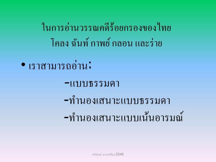 ในการอ่านวรรณคดีร้อยกรองของไทย