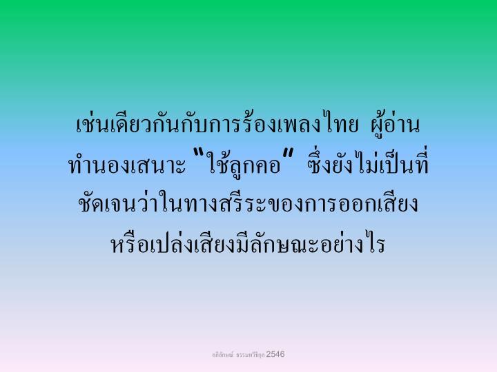 เช่นเดียวกันกับการร้องเพลงไทย  ผู้อ่านทำนองเสนาะ
