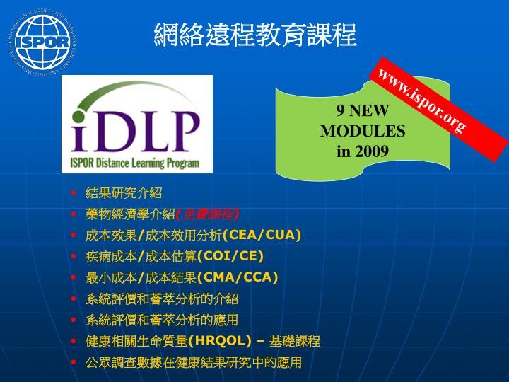 網絡遠程教育課程