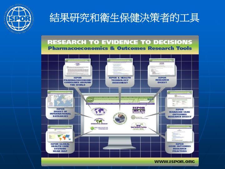 結果研究和衛生保健決策者的工具