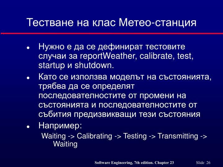 Тестване на клас Метео-станция