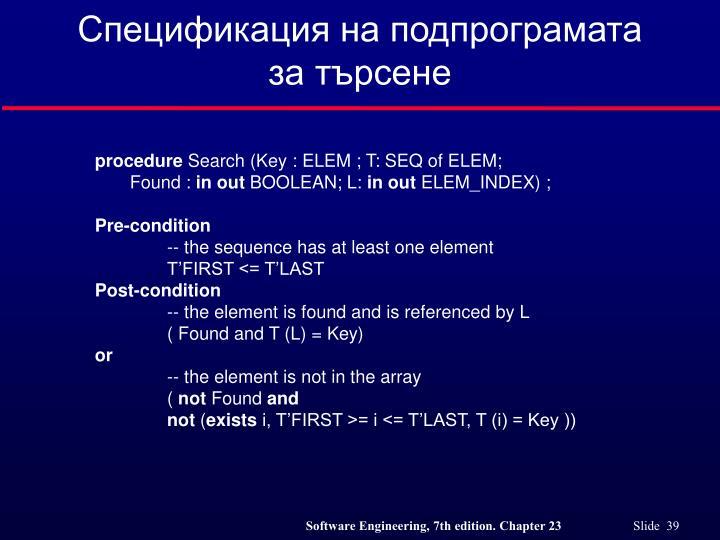 Спецификация на подпрограмата за търсене
