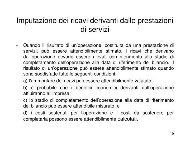 Imputazione dei ricavi derivanti dalle prestazioni di servizi