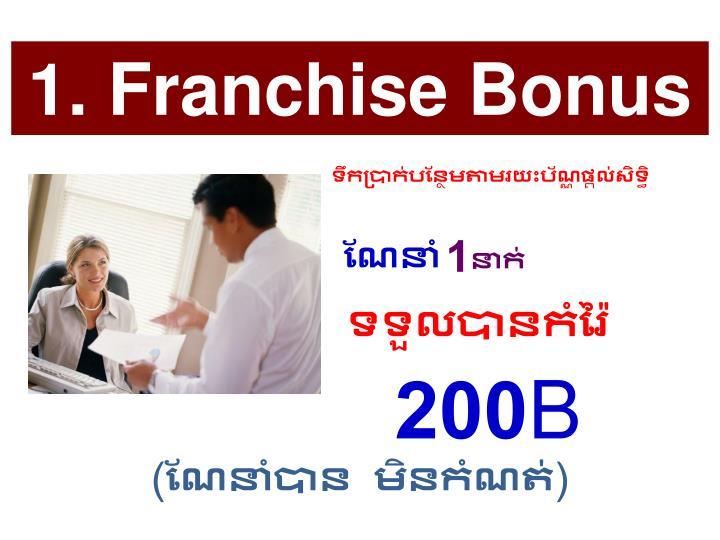 1. Franchise Bonus