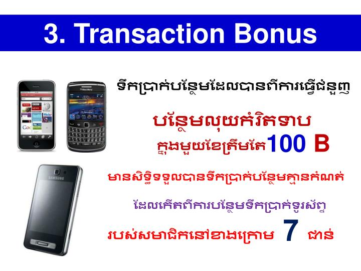 3. Transaction Bonus
