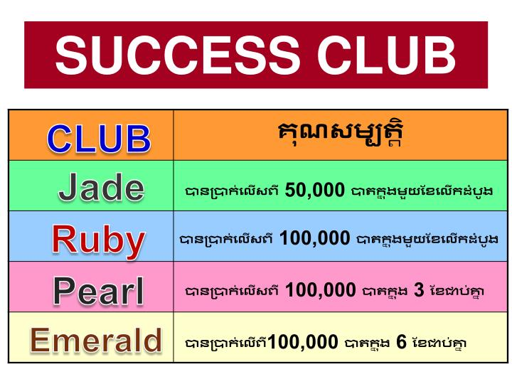 SUCCESS CLUB