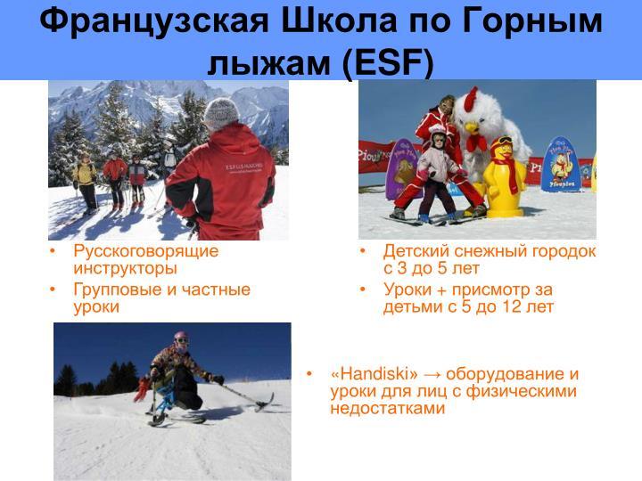 Французская Школа по Горным лыжам
