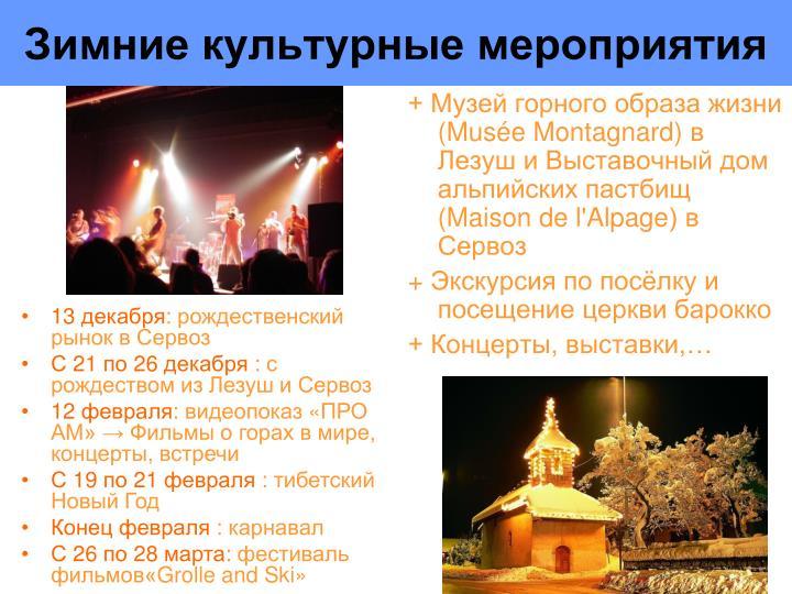 Зимние культурные мероприятия