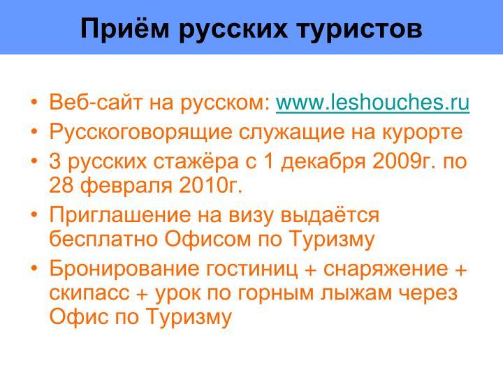 Приём русских туристов