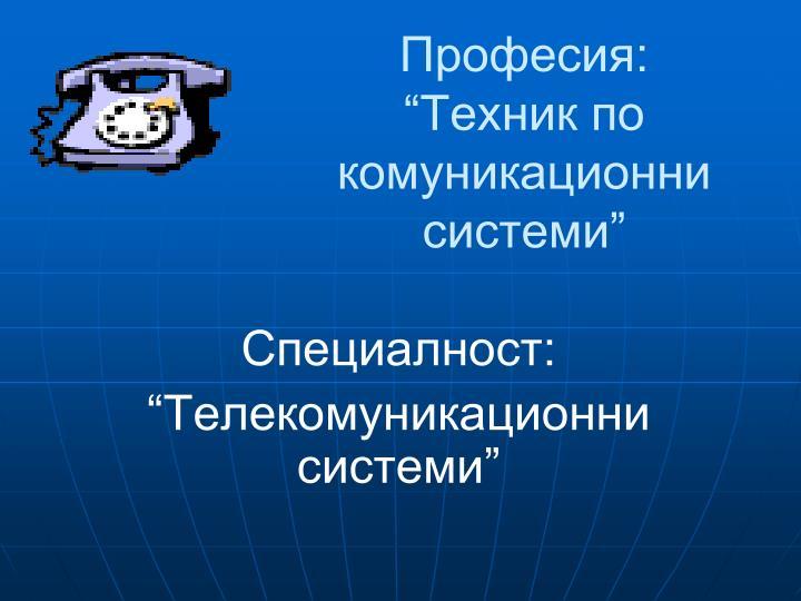 Професия: