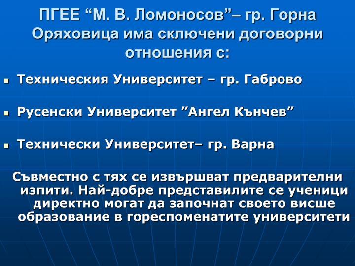 """ПГЕЕ """"М. В. Ломоносов""""– гр. Горна Оряховица има сключени договорни отношения с:"""